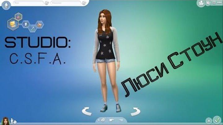 The Sims 4-Создаем Люси Стоун.От Studio TNT Comedy.