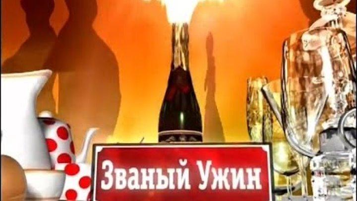 Званый ужин на РЕН ТВ