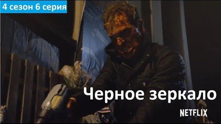 Черное зеркало 4 сезон 6 серия - Русское Промо (Озвучка, 2018) Black Mirror 4x06 Promo Black Museum
