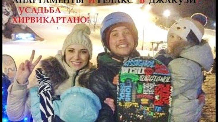 ВЛОГ:День 4☆Химос,лучший горнолыжный курорт,смешные лоси в Хирвикартано,релакс в джакузи)