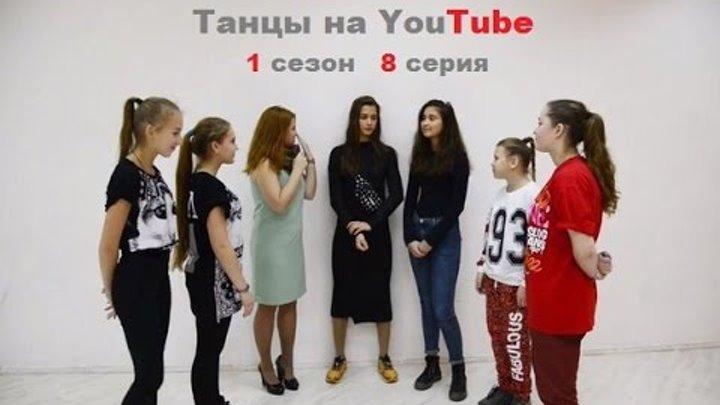 Танцы на YouTube 1 сезон 8 выпуск (Нижний Новгород) (Полуфинал)