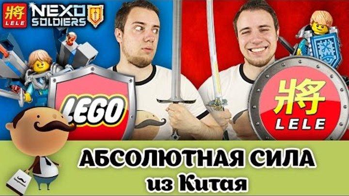 Минифигурки LEGO Nexo Knights Абсолютная сила из Китая (LELE Nexo Soldiers)