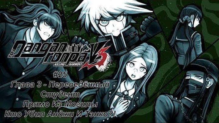 Danganronpa V3: Killing Harmony #25 [Кто Убил Аджи И Тэнко?!]