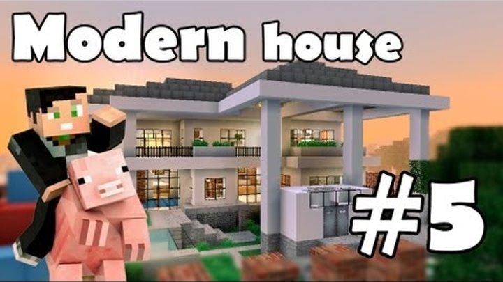 Minecraft строим красивый дом: Modern House (Выпуск 5 ч.5)