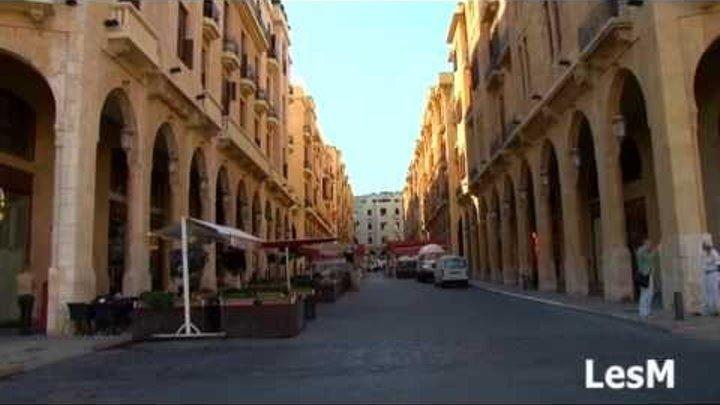Бейрут (Ливан) * Beirut (Lebanon)