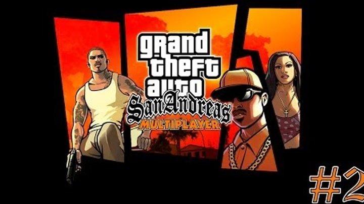 Приключения в GTA San Andreas Multiplayer [SAMP] - Серия 2