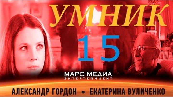 """Сериал """"Умник"""" - 15 серия (1 сезон)"""
