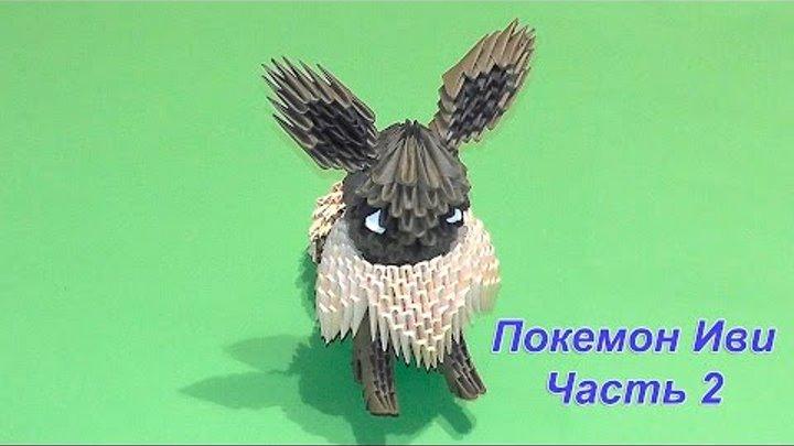 Модульное оригами Покемон Иви мк Часть 2