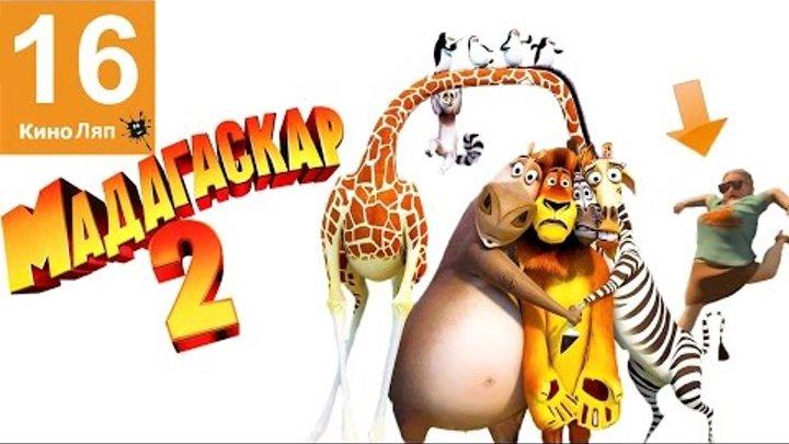16 КиноЛяпов в мультфильме Мадагаскар 2 - Народный КиноЛяп