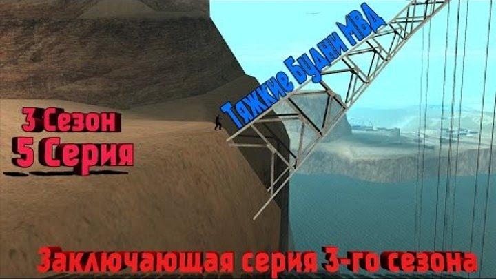 Тяжкие Будни МВД [Сезон 3 | 5 Серия]