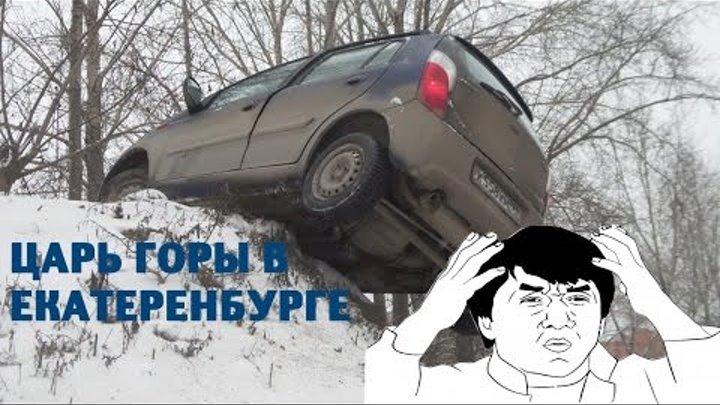 Царь горы ДТП в Екатеринбурге 03 12 2015
