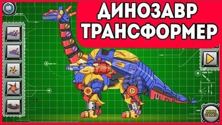 МУЛЬТИК - ТРАНСФОРМЕРЫ ДИНОЗАВРЫ - Развивающие игры для детей [1 часть] #playkidsgo