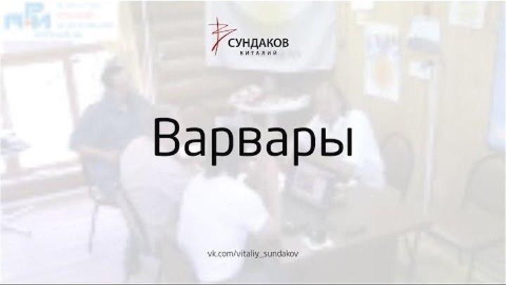 Варвары - Виталий Сундаков