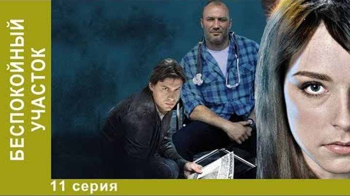 Беспокойный Участок. 11 серия. Детектив и Мелодрама 2 в 1. Сериал Star Media