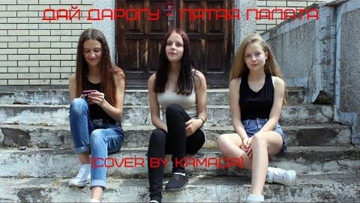 Дай Дарогу! - Пятая Палата (guitar cover by КаМаДа)