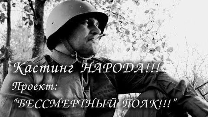 КАСТИНГ НАРОДА МОСКВА 25 И 26 АПРЕЛЯ ТЦ КОНФЕТТИ НАГАТИНСКАЯ 16