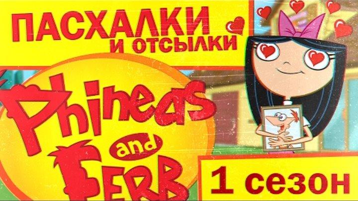 Пасхалки и отсылки Финес и Ферб, 1 сезон