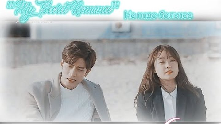 ♥Мой тайный роман(2)|My Secret Romance|애타는 로맨스|Виктория Беккер♥