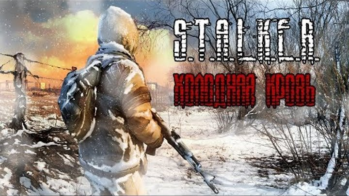 выживание в Stalker ЧН.холодная кровь.день 1
