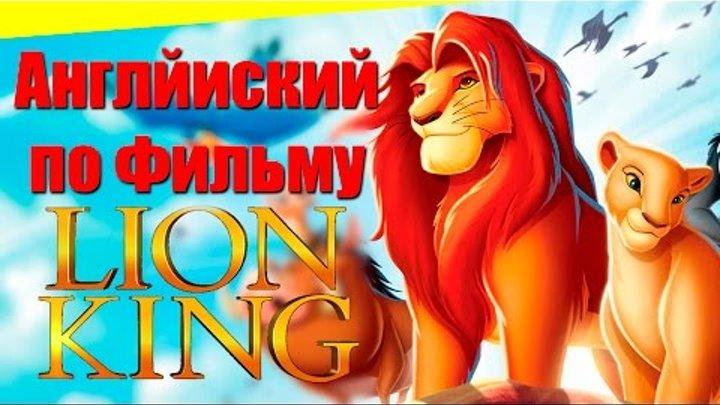 Английский с Король Лев - Lion King разбор мультфильма на английском с субтитрами