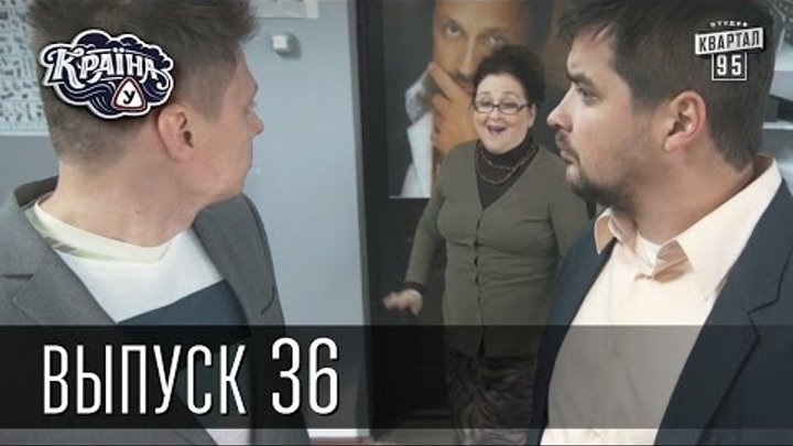 Країна У / Страна У - Сезон 2. Выпуск 36   Молодежная комедия