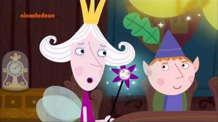 Маленькое королевство Бена и Холли 32 серия, 2 сезон