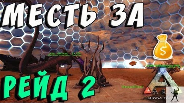 ARK SURVIVAL EVOLVED | МЕСТЬ ЗА РЕЙД 2 | АРК СУРВАЙВЛ ЭВОЛВ 2 СЕЗОН | ARK FEODAL S02E20