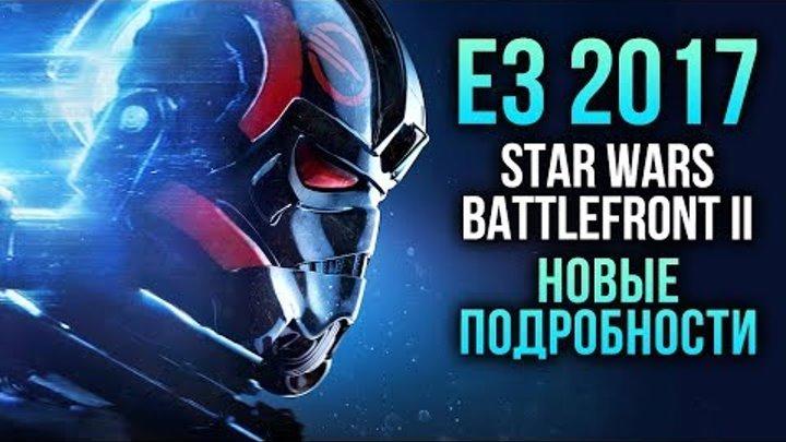 Star Wars: Battlefront 2 | НОВЫЕ подробности с E3 2017