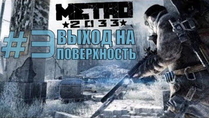Metro 2033 redux: Первый выход на поверхность. Демоны | прохождение игры про постапокалипсис