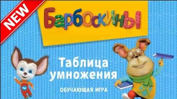 Барбоскины новые серии 2017 Мультик игра 1 серия Таблица умножения / Barboskins new series 2017
