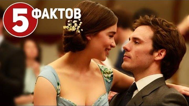 До встречи с тобой - ТОП 5 фактов о фильме (2016)