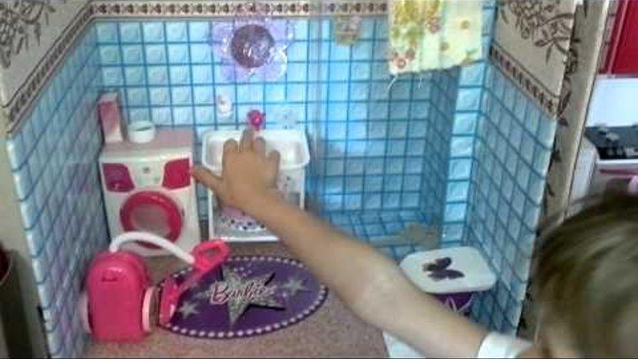 Мой кукольный дом для Барби (видео 4-ое)