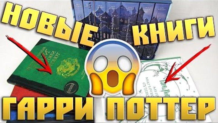 НОВЫЕ КНИГИ ГАРРИ ПОТТЕР | Посылка с Ozon.ru | Переиздание от Махаон