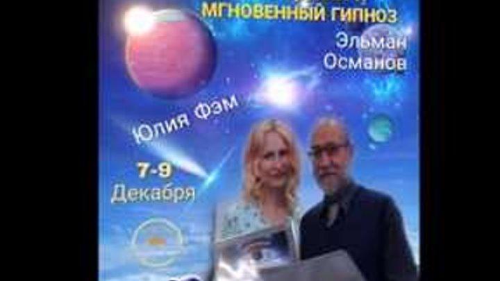 Обучение гипнозу. Мгновенный гипноз. Эстрадный гипноз. Эльман Османов. Юлия Фэм. гипнотехнологии.