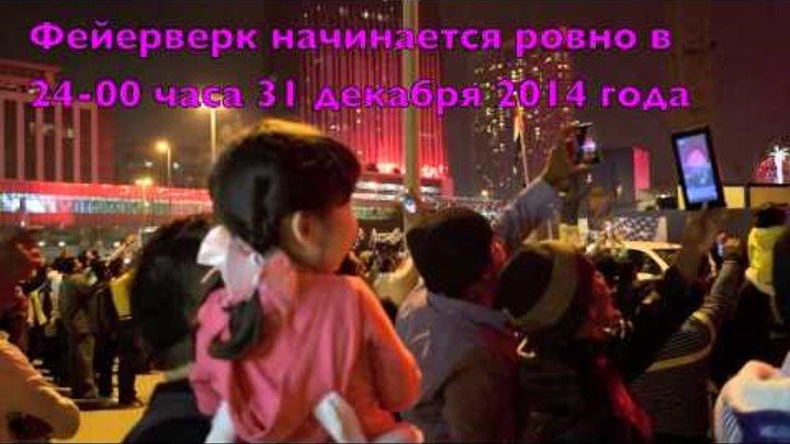Новогодний Фейерверк в Дубай 2015