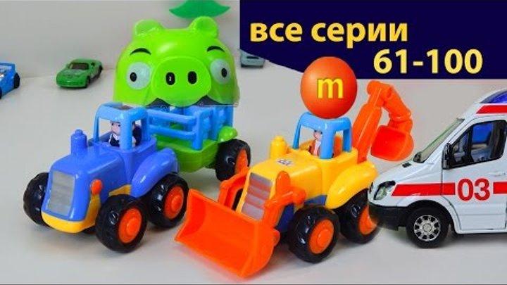 Мультики про машинки все серии 61-100 Город Машинок Мультфильмы для детей mirglory