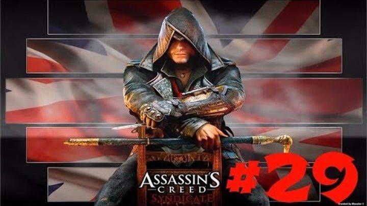 Assassin s Creed Syndicate: Джек потрошитель