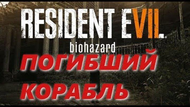 Resident Evil 7 : Biohazard. Погибший корабль # 14