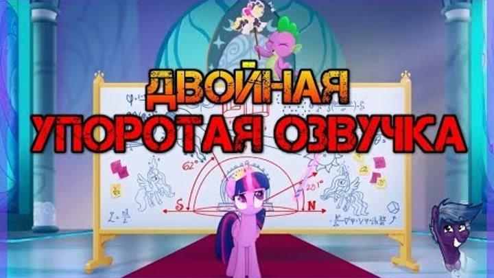 Май Литл Пони - ПОЛНОМЕТРАЖКА трейлер The Movie Trailer (2017) ДВОЙНАЯ УПОРОТАЯ ОЗВУЧКА