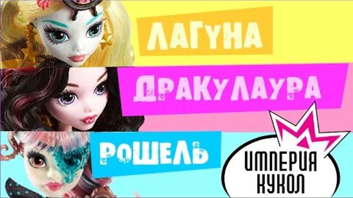 Обзор кукол Monster High из серии Кораблекрушение - Дракулаура, Лагуна, Рошель - DTV90, DTV91, DTV89