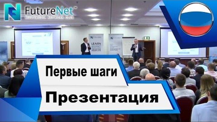 FutureNet Презентация Первые шаги русский - www.futurenet.express/ru