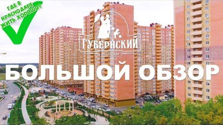 ЖК Губернский Краснодар 2019. Отзывы жильцов района. Большой обзор. Где в Краснодаре жить хорошо?