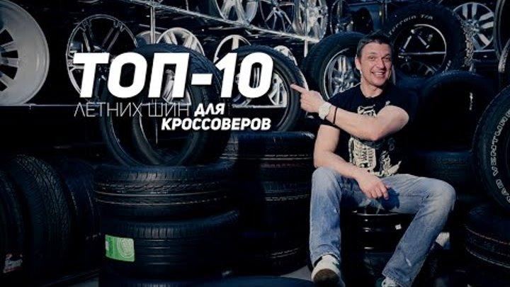 ТОП 10 Лучшие Летние Шины 2016 Внедорожники и Кроссоверы