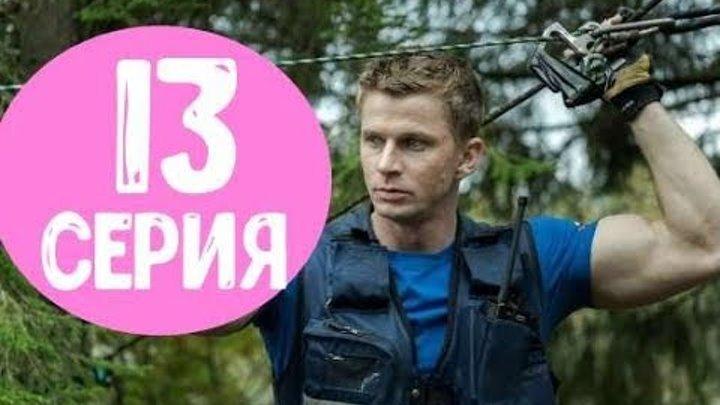Пять минут тишины 2 сезон 13 серия анонс, премьера, дата выхода