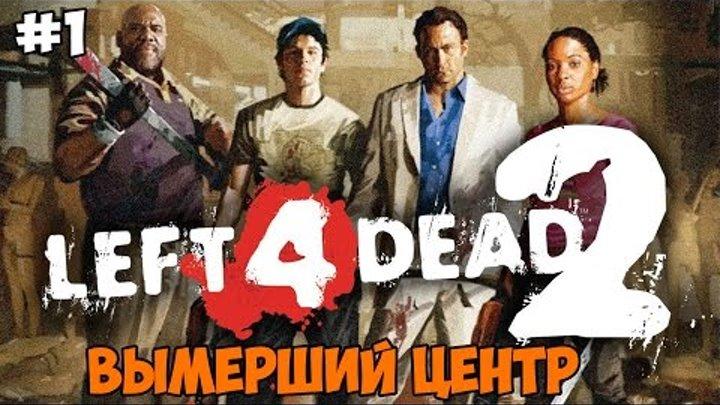 Left 4 Dead 2 Прохождение на русском Часть 1 Вымерший центр