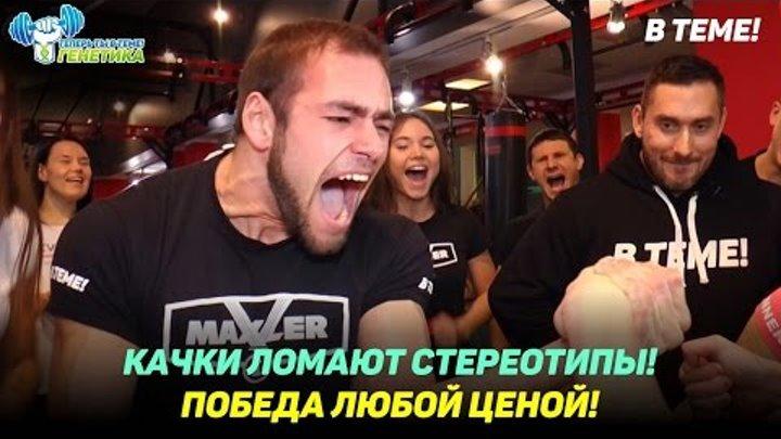 """КАЧКИ ЛОМАЮТ СТЕРЕОТИПЫ! ПОБЕДА ЛЮБОЙ ЦЕНОЙ! """"ТТВТ - Генетика!"""", 4 сезон, 12 серия."""
