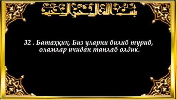quran mp3 скачать бесплатно 30 пора