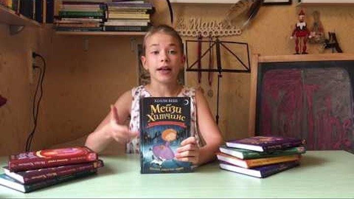 """Обзор книг """"Мейзи Хитчинс"""" Холли Вебб"""