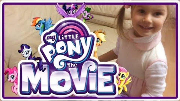 My Little Pony Movie Сияние Поющая Твайлайт Спаркл и Спайк май литл пони в кино млп мерцание
