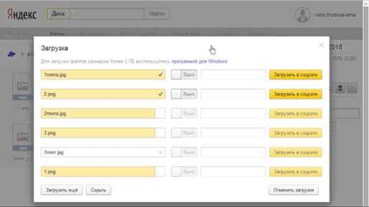 Как передать файлы спомощью Яндекс Диск